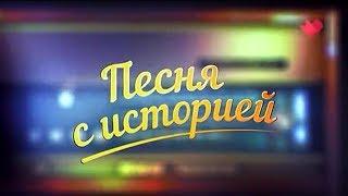 """Марина Девятова в программе """"Песня с историей"""""""