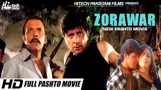Zorawar (2017 Full Pashto Movie) Pashto Film - Arbaz Khan & Jehangir Khan - Latest Official Movie