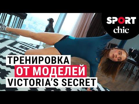 Домашняя тренировка от моделей Victoria's Secret