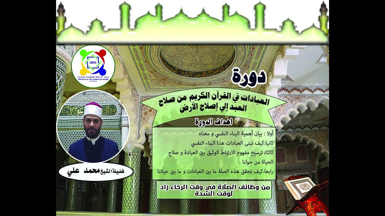 Photo of من وظائف الصلاة في وقت الرخاء زاد لوقت الشدة – وظائف