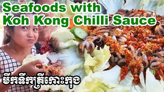Seafoods with Koh Kong Chilli Sauce មឹកទឹកត្រីកោះកុង សំរាប់ក្លែម from Rathanak Vibol Yong Ye