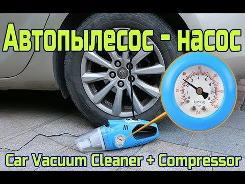 Мощный автопылесос-насос для чистки машины. Windek Car Vacuum Cleaner + Auto Electric Air