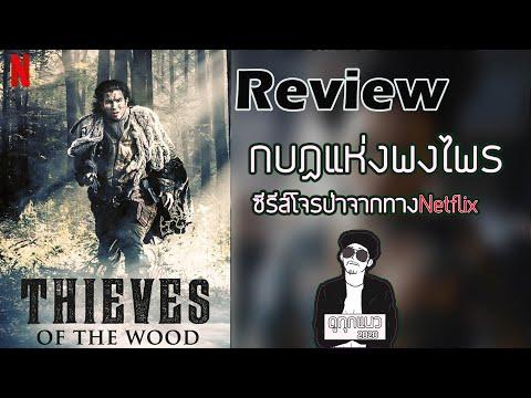 รีวิว Thieves of the Wood กบฏแห่งพงไพร | ความรู้สึกหลังดูจบ | ซีรีส์เน็ตฟลิกซ์
