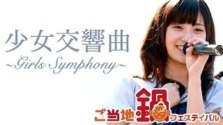 日比谷公園で開催された「ご当地鍋フェスティバル」より「少女交響曲~G...