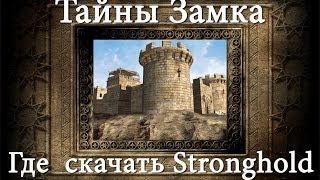 [Обучение] Где и как скачать Stronghold