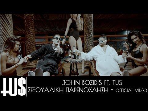 Tus & John Bozidis - Sexoualiki Parenoxlisi