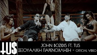 Tus & John Bozidis - Σεξουαλική Παρενόχληση - Official Video Clip