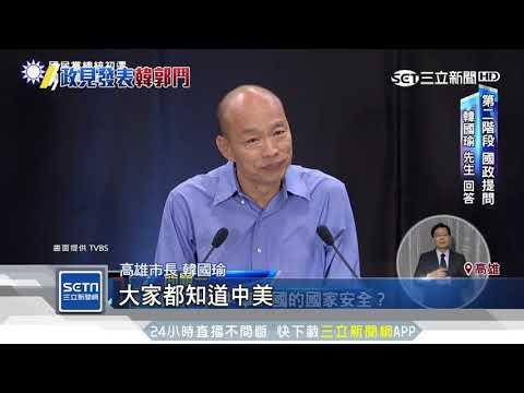 藍政見會!韓拋「中華民國兩地區」 郭稱「最強外掛」|三立新聞台