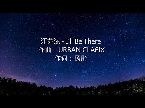 汪苏泷 - I'll Be There