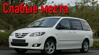 Mazda MPV II недостатки авто с пробегом | Минусы и болячки Мазда МПВ 2