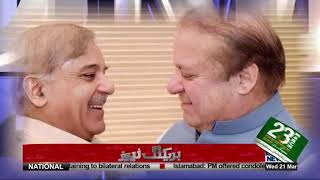 Who is Caretaker PM  DNA  21 March 2018  24 News HD