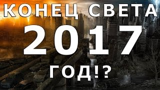 Она предсказала точнее Ванги  В 2017 не выживет никто  Конец света  Апокалипсис