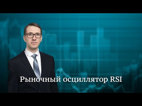 Рыночный осциллятор RSI