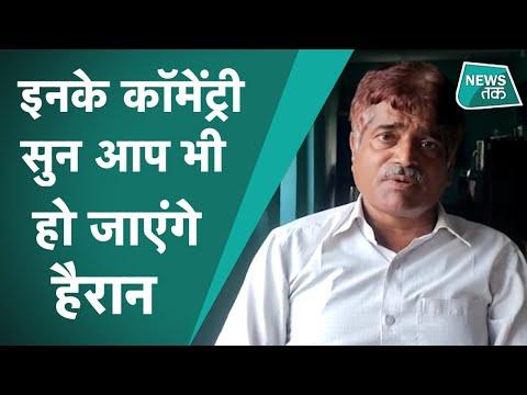 Viral Video: Bihar के Varun Deo Singh की कॉमेंट्री में क्या है जो सोशल मीडिया पर हो रहा वायरल।