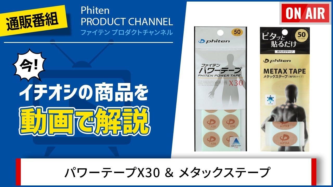 【PHITEN PRODUCT CHANNEL】パワーテープX30 & メタックステープ