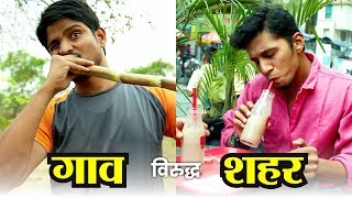 Village Life Vs City Life - Ft. Jeevan Kadam | Marathi Kida