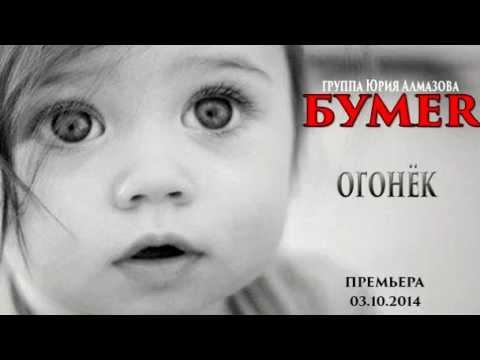 гр. БумеR Огонёк 2014!!!