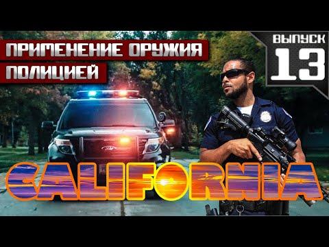 Применение оружия: Калифорния [Выпуск 13-2020]