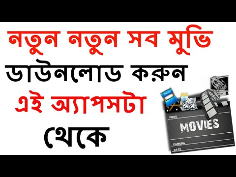 How To Download New Release Movie Bangla Tutorial || TMBD Apps Review #2
