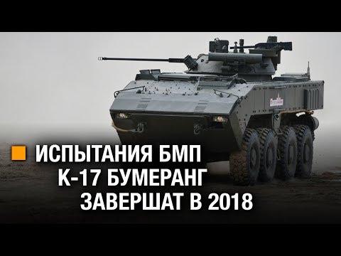 ИСПЫТАНИЯ БМП К-17 БУМЕРАНГ ЗАВЕРШАТ В 2018 || АРМИ.RU