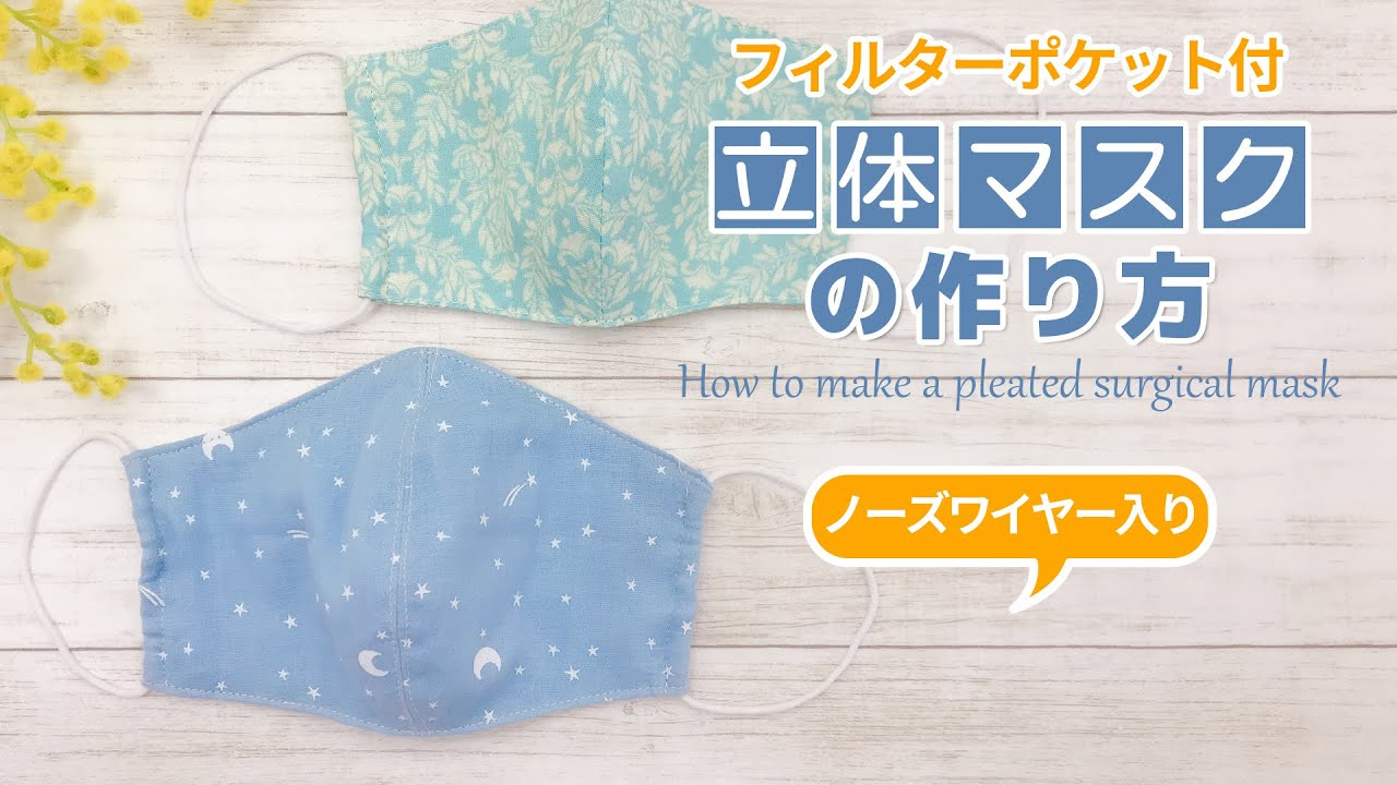 マスク neige 立体 型紙