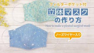 【無料型紙】立体マスクの作り方フィルターポケット付【ノーズワイヤー入り】