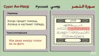 Сурат Ан-Наср  (Русский روسي ) سورة النصر