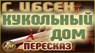 Кукольный ДОМ. Генрик Ибсен