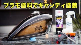 【裏技】家でできる本格塗装!ヤフオクで買ったバイク第三弾! thumbnail