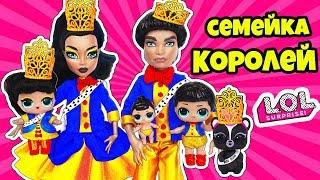 СЕМЕЙКА Her Majesty Куклы ЛОЛ Сюрприз! Мультик ее Величество Королевы LOL Families Surprise Dolls