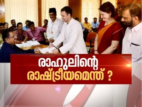 Will Wayanad witness a Rahul wave  | News Hour 4 April 2019