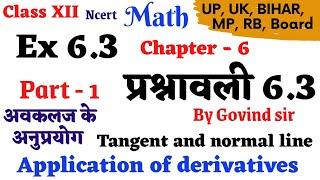 Ex 6.3 class 12 math || प्रश्नावली 6.3 कक्षा 12 || tangent and normal line || स्पर्श व अविलंब रेखा
