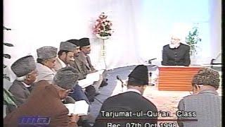 Urdu Tarjamatul Quran Class #275 Surah Al-Waqi`ah verses 34 to 75