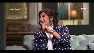 صاحبة السعادة - سهير المرشدي: انا بخاف من الكوارع ولحمة الراس