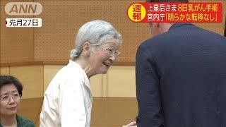 上皇后さまが乳がん手術へ 全身麻酔で2時間の予定(19/09/03)