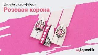 Красивый и простой маникюр. Дизайн ногтей с камифубуки