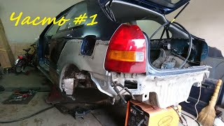 Honda Civic EJ9 (EK) Ремонт кузова, сварочные работы #1