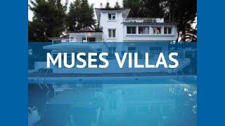 MUSES VILLAS 4* Греция Халкидики обзор – отель МУСЕС ВИЛЛАС 4* Халкидики видео обзор