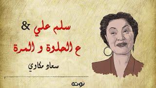 تسجيل نادر .. سلم علي & ع الحلوة و المرة - سعاد مكاوي