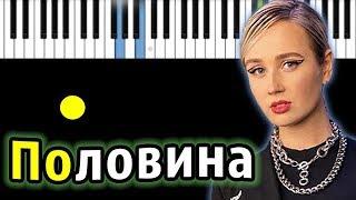 Клава Кока - Половина   Piano_Tutorial   Разбор   КАРАОКЕ   НОТЫ