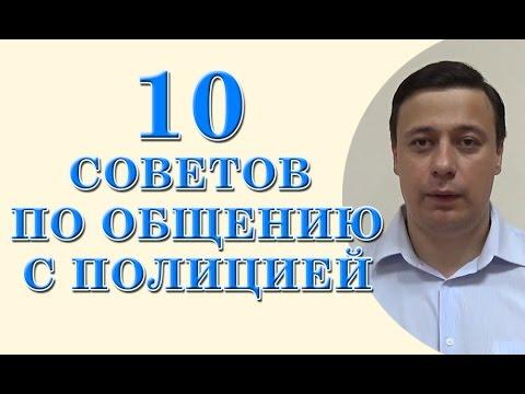 10 советов по общению с полицией (консультация юриста, адвоката Одесса)