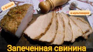 Свинина в фольге в мультиварке Мясо запечённое куском