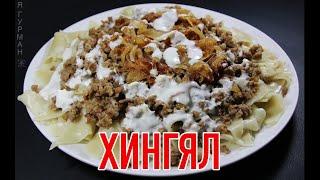 Азербайджанский Хингял с Мясом