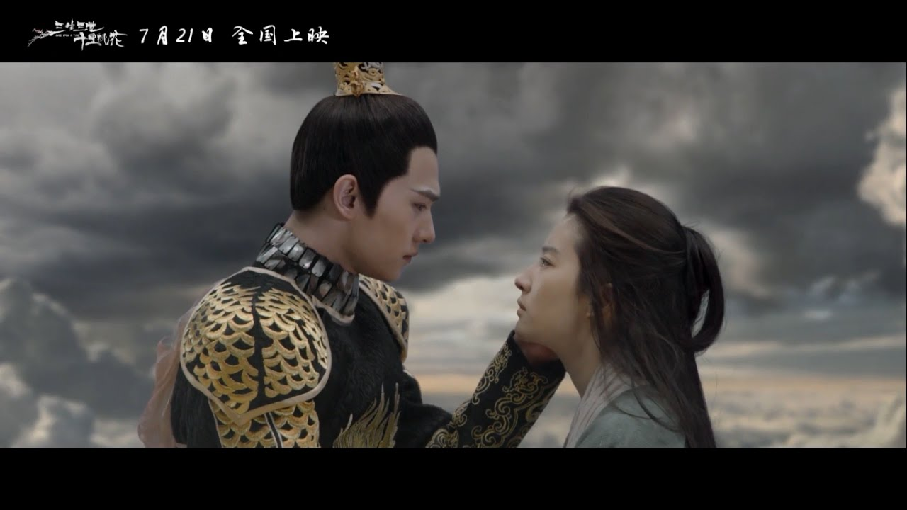 《Trailer》三生三世十里桃花 电影预告 'Once Upon a Time' 2017 (刘亦菲 和 杨洋 主演)HD 1080p