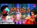 New Holi Dj Mix - Tohar Mot Hamar Chhot Dukhata Jija | Ritesh Panday | Bhojpuri Holi Dj Songs 2018