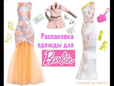 видео: Распаковка и обзор одежды для Барби (Аутфит barbie)