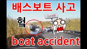 배스낚시 배스보트 사고영상 @보너스 영상,boat accident  ,black box