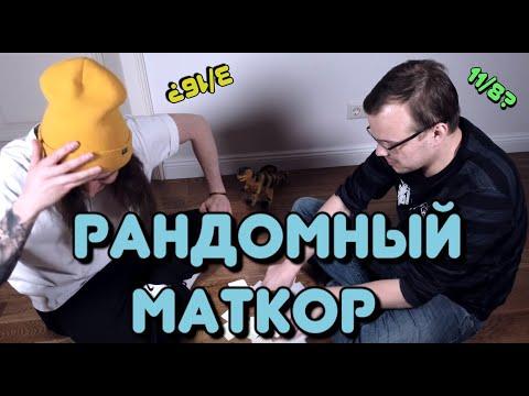 РАНДОМНЫЙ МАТКОР! (как сочинить трек)