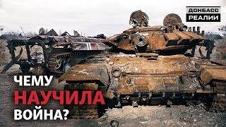 Как российская армия уничтожала украинскую бронетехнику?   Донбасc Реалии