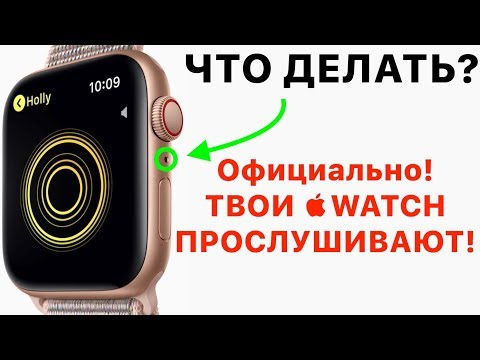 Официально: твои Apple Watch прослушивают! Apple призналась